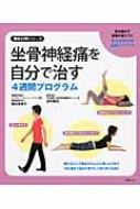 坐骨神経痛を自分で治す4週間プログラム 徹底対策シリーズ