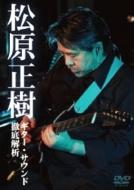 松原正樹 ギター サウンド徹底解析