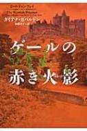 ゲールの赤き火影 ロード・ジョン・グレイ ヴィレッジブックス