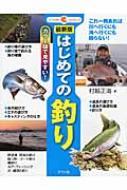 はじめての釣り カラー版で見やすい! ナツメ社フィッシング 最新版