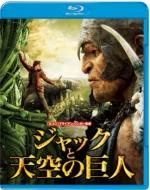 ジャックと天空の巨人 ブルーレイ&DVDセット(2枚組)【初回限定生産】