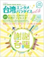 台湾エンタメパラダイス Vol.4 キネマ旬報ムック