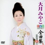 大月みやこDVDカラオケ全曲集ベスト8 vol.1
