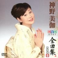 神野美伽DVDカラオケ全曲集ベスト8