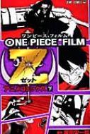 One Piece Film Z 下 ジャンプコミックス