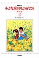 小さな恋のものがたり 復刻版 3