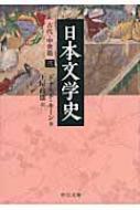 日本文学史 古代・中世篇 3 中公文庫