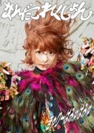 なんだこれくしょん (+DVD)【初回限定盤:豪華フォトブック仕様パッケージ】