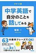 HMV&BOOKS online稲田一/ポケット版 あてはめ式 中学英語で自分のことを話してみる(仮)