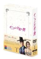 イニョン王妃の男 DVD-BOXI