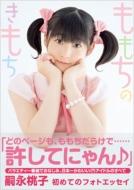 「ももちのきもち」 嗣永桃子フォトエッセイ