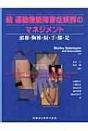 続運動機能障害症候群のマネジメント 頸椎・胸椎・肘・手・膝・足