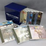 華麗なるブラスの饗宴〜ロンドン・ブラス・コレクション(10CD)