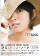 夏菜フォトブック 「727_8766」