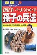 面白いほどよくわかる孫子の兵法 43の名言から学ぶ勝利への戦略 学校で教えない教科書