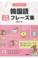 すぐに使える!韓国語日常会話フレーズ集