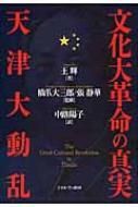 文化大革命の真実 天津大動乱