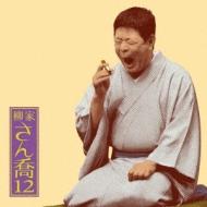 朝日名人会ライヴシリーズ88::柳家さん喬12 あくび指南/鼠穴
