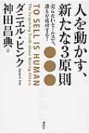 HMV&BOOKS onlineダニエル ピンク/人を動かす、新たな3原則売らないセールスで、誰もが成功する