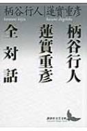 柄谷行人蓮實重彦全対話 講談社文芸文庫
