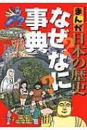 まんが日本の歴史なぜなに事典 ビッグ・コロタン