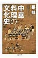 中華料理の文化史 ちくま文庫