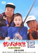 ローチケHMV釣りバカ日誌/釣りバカ日誌 12: 史上最大の有給休暇