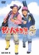 釣りバカ日誌スペシャル