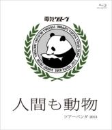 """""""人間も動物"""" ツアーパンダ2013 (Blu-ray)"""