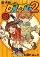 魔法陣グルグル2 1 ガンガンコミックスonline