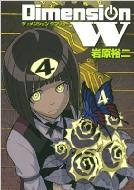 ディメンションW 4 ヤングガンガンコミックス