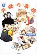 天使の事情 5 バンブーコミックス