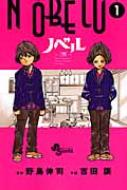 Nobelu -演-1 少年サンデーコミックス