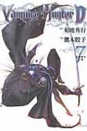 バンパイアハンターd 7 Mfコミックス