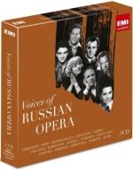 ヴォイセズ・オブ・ロシアン・オペラ〜クリストフ、ポップ、シャリアピン、ヴィシネフスカヤ、ゲッダ、他(5CD)