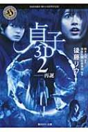 貞子3D 2 再誕 角川ホラー文庫