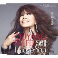 Still I Love You/ラヴ・イズ・オーヴァー -Jeff Miyahara Rearrenge-