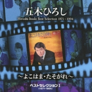 ベストセレクションI(1971〜1994)〜よこはま・たそがれ〜