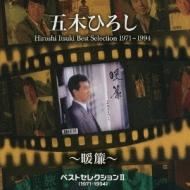 ベストセレクションII(1971〜1994)〜暖簾〜