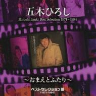 ベストセレクションIII(1971〜1994)〜おまえとふたり〜