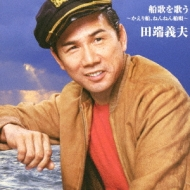 バタヤン!船歌を歌う〜かへり船、ねんねん舟唄〜