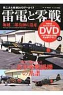 零戦と雷電 Dvd60分付 エイムック