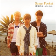 HMV&BOOKS onlineSonar Pocket/線香花火 8月の約束 (+dvd)(Ltd)