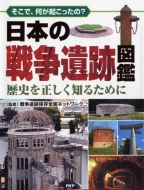 日本の戦争遺跡図鑑 そこで、何が起こったの?歴史を正しく知るために