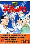 千里の道も第三章 39 ゴルフダイジェストコミックス