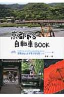 多賀一雄/京都散策自転車book