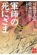 軍師の死にざま 実業之日本社文庫