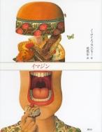 イマジン 講談社の翻訳絵本