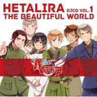 DJCD「ヘタリラ The Beautiful World」Vol.1