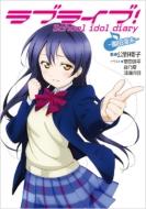 ラブライブ! School idol diary 〜園田海未〜